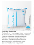 Подушка «Лебяжий пух» тик