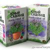 """Набор """"Юный садовод. Вырасти травяной чай"""""""