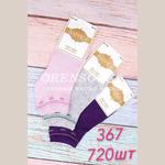 Женские носки укороченные ЛАРИСА 85% ХЛОПКА арт. 367.Цена за 12 пар