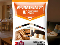 Ароматизатор для автомобиля и дома Selena