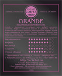 Обжаренный кофе GRANDE (Robusta 50%, Robusta 50%)