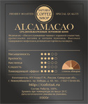 ALCAMACAO (Robusta 100%) Акция на упаковку 1 кг!