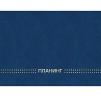 Планинг недат. 64л. 45638 синий 220*135мм внутр. бл офсет 65г