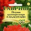 ПЕТУНИЯ крупноцветковая F1 Валентайн
