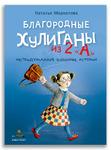 """Благородные хулиганы из 2 """"А"""" Маркелова Н.Е."""
