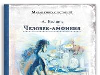 Человек-амфибия Беляев А.