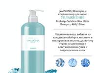 6 шт Акция EVAS Valmona Recharge Solution Blue Clinic Nutrient Shampoo Восстанавливающий увлажняющий шампунь для волос 100 мл