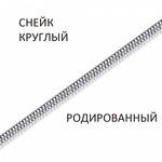 Цепь Снейк мягкий родированный Артикул:СКр-125