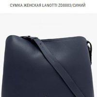 СУМКА ЖЕНСКАЯ LANOTTI ZD8883/СИНИЙ