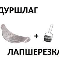 Дуршлаг металлический