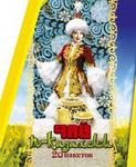 Чай по-Казахски 3в1 «Фунтик» 360г (20 пакетиков по 18г)
