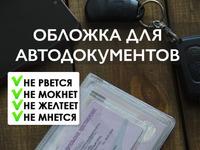 Обложка для авто документов
