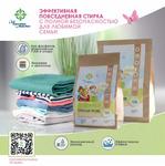 """Детский эко-порошок """"Чисто маме"""" АКЦИЯ в августе!!!"""
