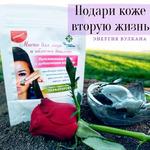 Маска для лица из вулканической грязи для женщин. 100 грамм АКЦИЯ!!!