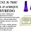 708U Byredo Parfums Bal d'Afrique (100мл)