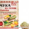 Мука тыквенная (200 г)