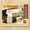 """Сборная деревянная модель """"Пистолет"""" арт.80081"""