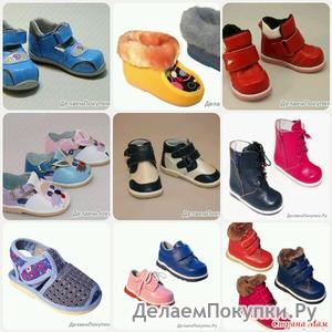 Фабрика богородской дет. обуви. От тапочек и чешек до сандалий и сезонной обуви. Ортопедические модели. Цены от 300 р. в