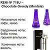718U Chocolate Greedy (Montale) (100мл)