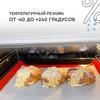 Силиконовый высокотемпературный коврик для выпечки 40*30 см