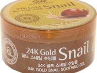 Royal Skin Многофункциональный гель для лица и тела с 24к золотом и слизью улитки, 300 мл