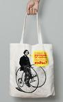 Хлопковая сумка Гоголь