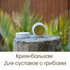АКЦИЯ Крем-бальзам «Для суставов» (с экстрактом грибов), 50мл