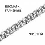 Цепь Бисмарк с алмазной огранкой чернёный  Артикул:БГч-60