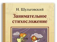 Занимательное стихосложение Шульговский Н.