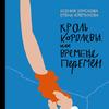 Кроль Королевы, или Времена перемен (Земскова (Рогожникова) К., Клепикова Е.)