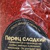 Перец сладкий дроблёный 1 кг
