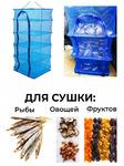 Сушилка для фруктов, овощей, рыбы 50х50х100см