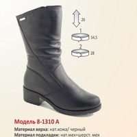 Полусапоги женские 8-1310 А (зима)